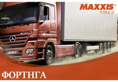 Maxxis Φορτηγά